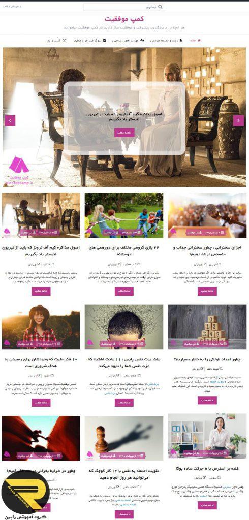 وبسایت کمپ موفقیت