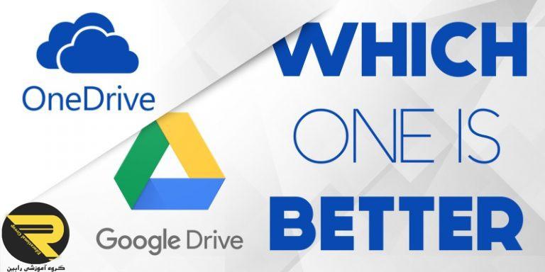 گوگل درایو چیست و نحوه استفاده از آن چگونه است؟ سرویس OneDrive چیست ؟